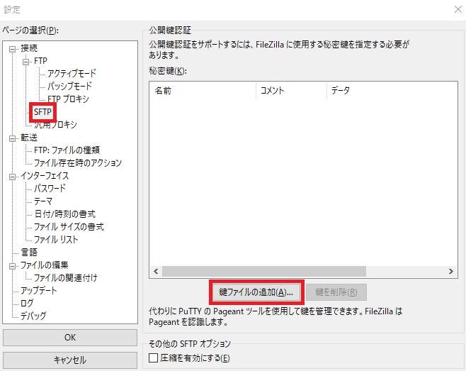 「公開鍵認証」設定画面から鍵ファイルを追加