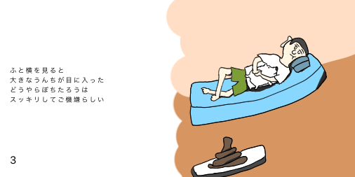 ラッキーデイ3ページ