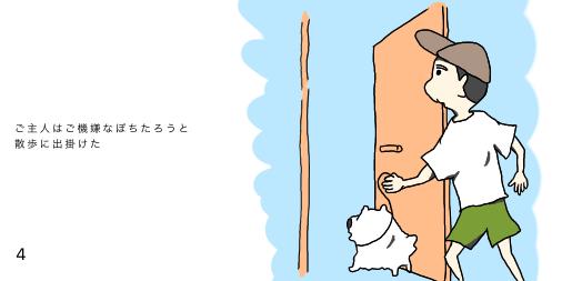ラッキーデイ4ページ