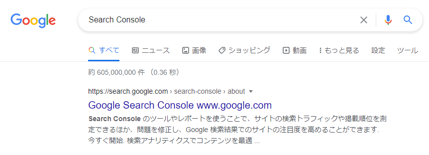 Search Consoleにアクセス