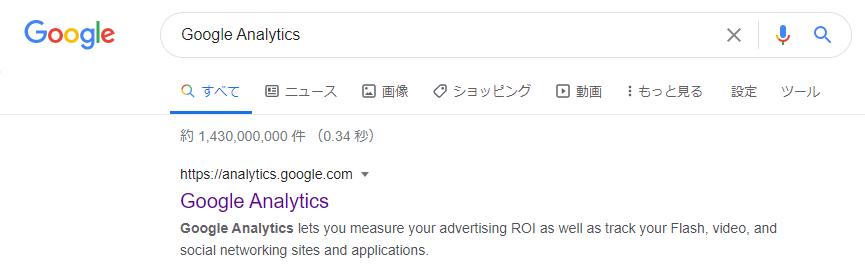 GoogleAnalyticsにアクセス