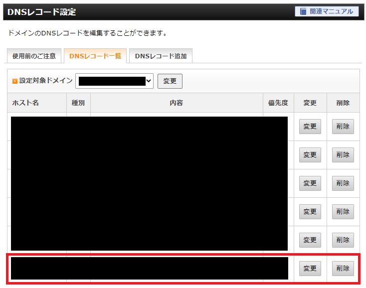 DNSレコード追加確認