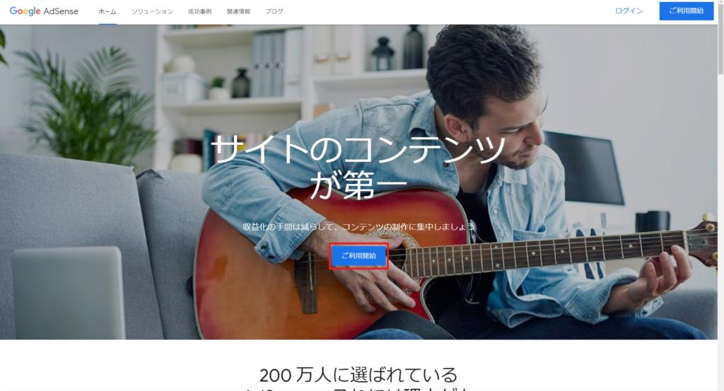 Google AdSense利用開始