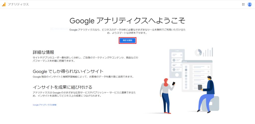 GoogleAnalyticsへようこそ