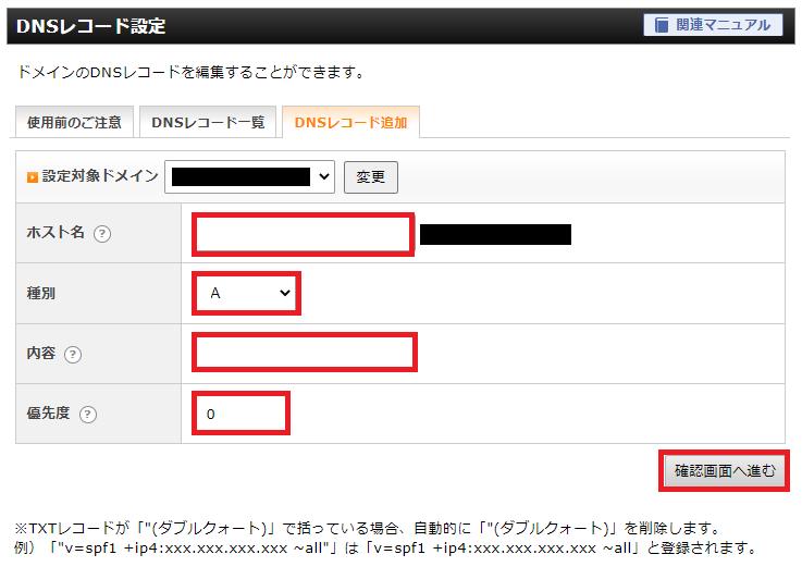 DNSレコード追加